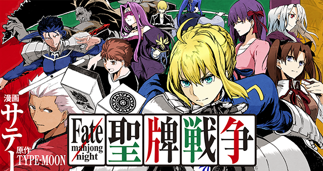 『Fate/mahjong night 聖牌戦争』