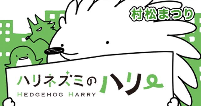 「ハリネズミのハリー」の画像検索結果