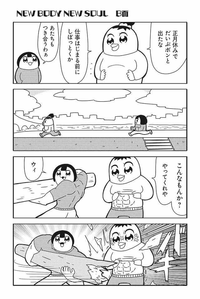 new body new soul b面 ハニカムチャッカ 大川ぶくぶ ツイ4 最前線