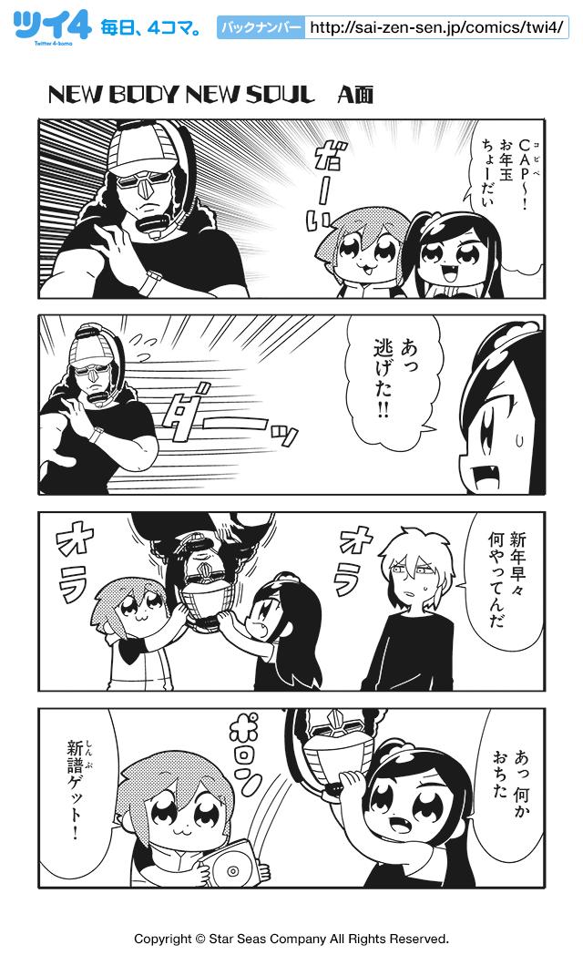 new body new soul a面 ハニカムチャッカ 大川ぶくぶ ツイ4 最前線