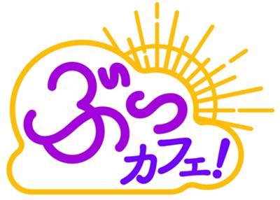 ぶっカフェ_英字無.jpg