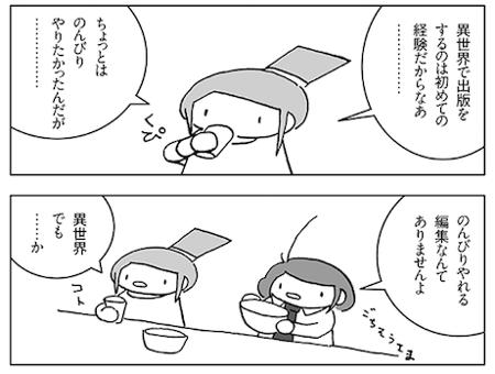 重版未定_006_png.png