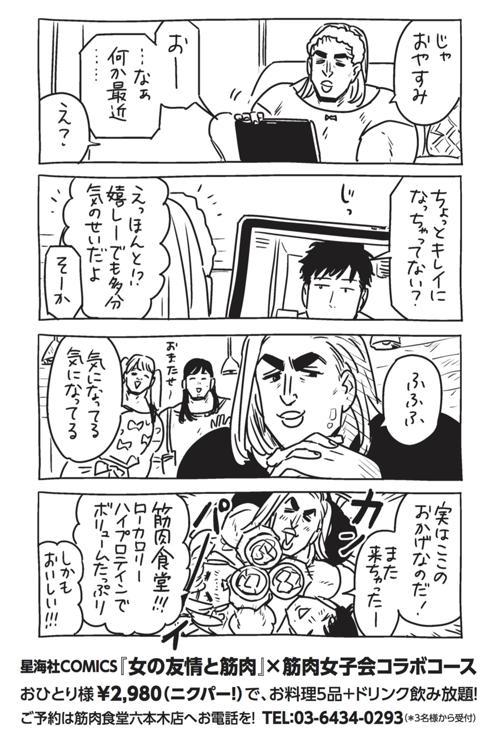 告知4コママンガ.jpg