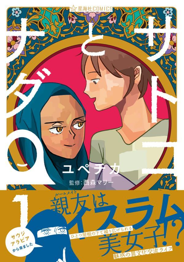 サトコとナダ-1_cover+.jpg
