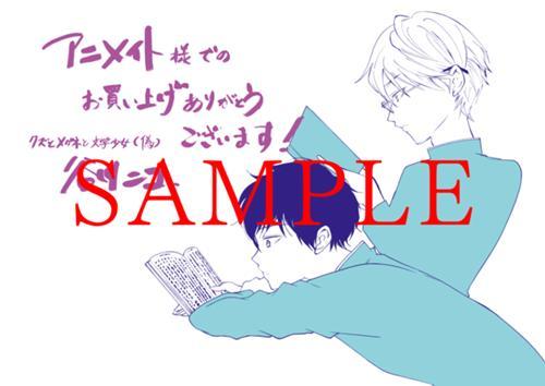 クズ1_アニメイト特典s.jpg