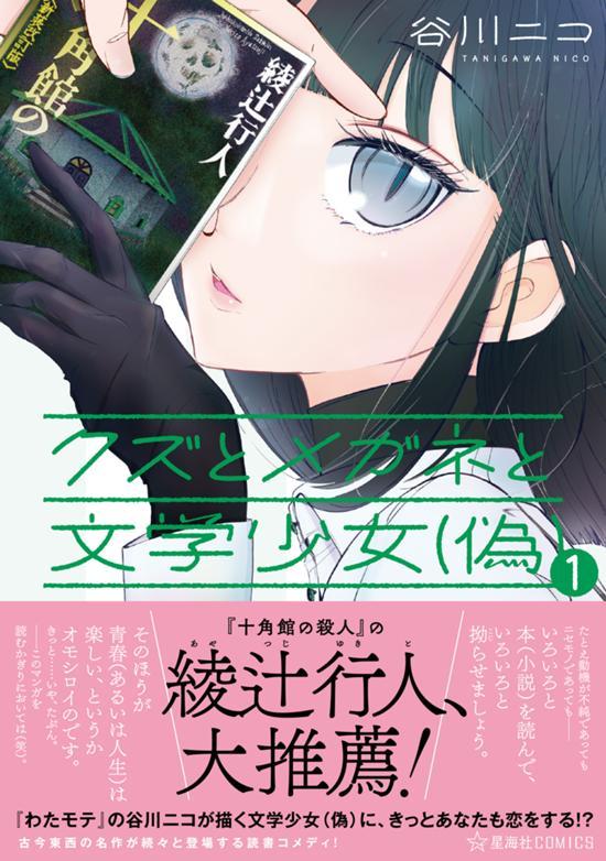 クズとメガネと文学少女(偽)1_cover+.jpg