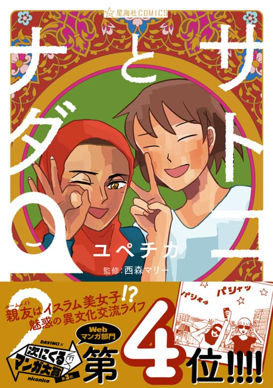 サトコとナダ-2_cover+.jpg