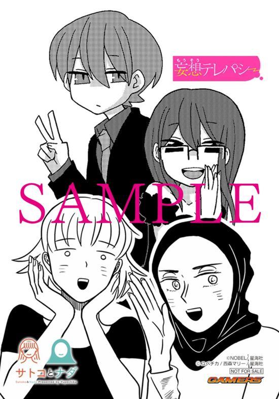 「第3回 次にくるマンガ大賞 webマンガ部門」ランクインフェア.jpg