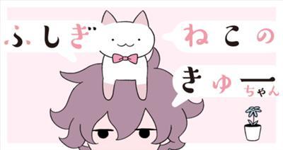 きゅーちゃんヘッダー.jpg