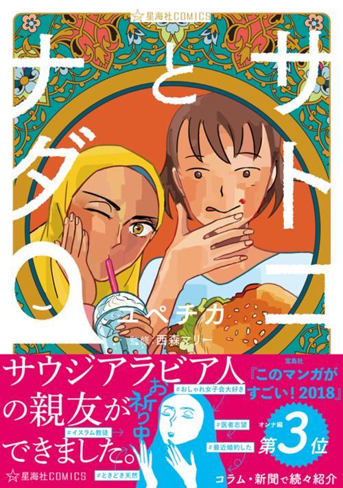 サトコとナダ-3_cover+.jpg