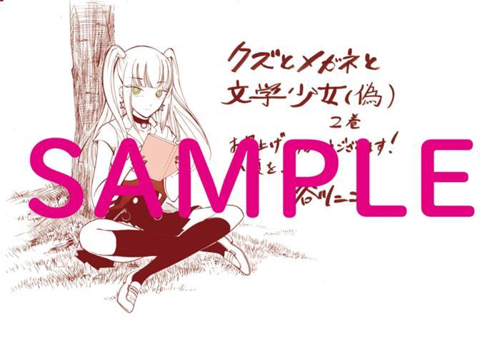 クズ2_アニメイトさん.jpg