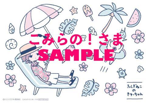 イラカcolor「ふしぎねこのきゅーちゃん」sampleのコピー.jpg