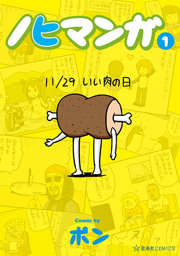 4nohimanga1_cover+non.jpg