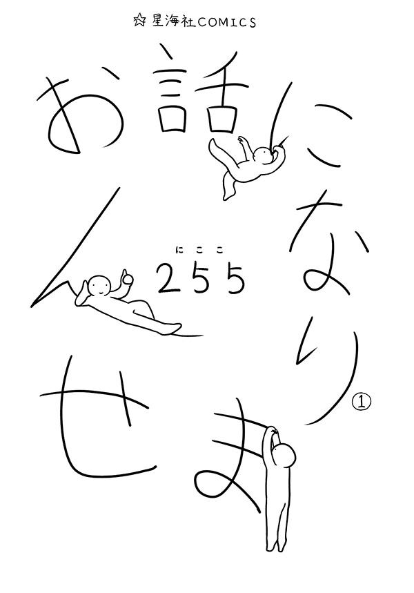 5ohanari1_cover+non.jpg