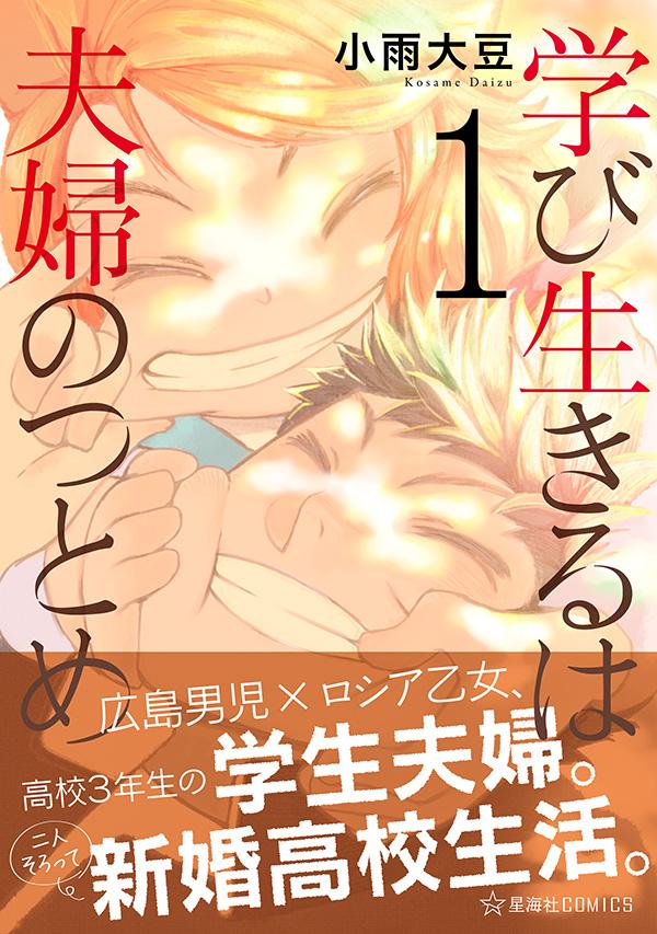 gakuseifuuhu-1_cover+.jpg