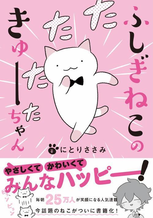 kyu-chan_cover2.jpgのサムネイル画像のサムネイル画像