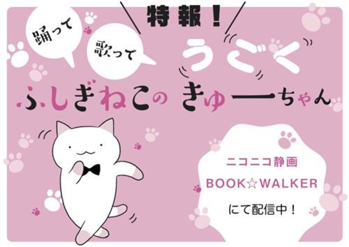 きゅーちゃん-1_rev3.pdfのコピーのコピー.jpg