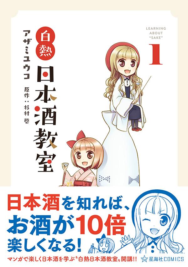 nihonsyu_cover+.jpg