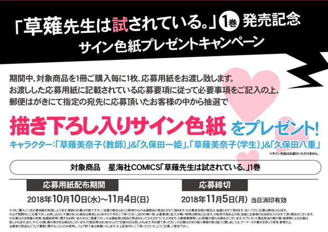 181010-1105_kusanagisensei_1_sign_shikishi_SY1.jpg