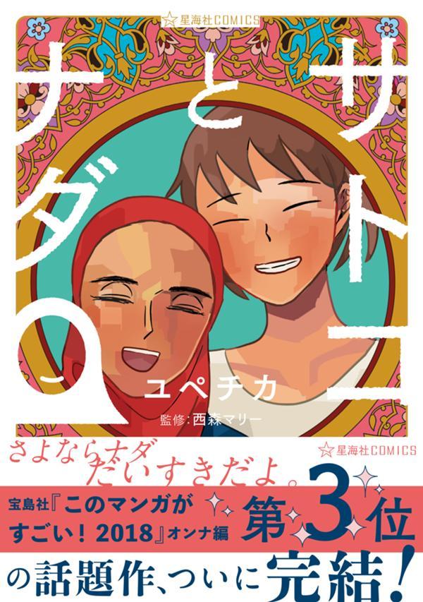 サトコとナダ 4_cover+.jpg