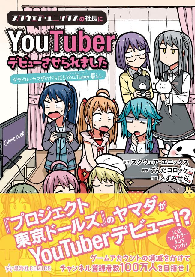 ヤマダ_cover+.jpg