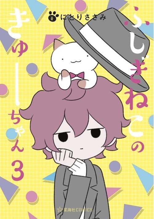 きゅーちゃん 3_cover.jpg