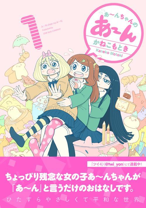 あ〜んちゃん1_cover+.jpg