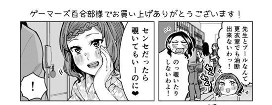 kusanagi_gamersyuribusama.jpg