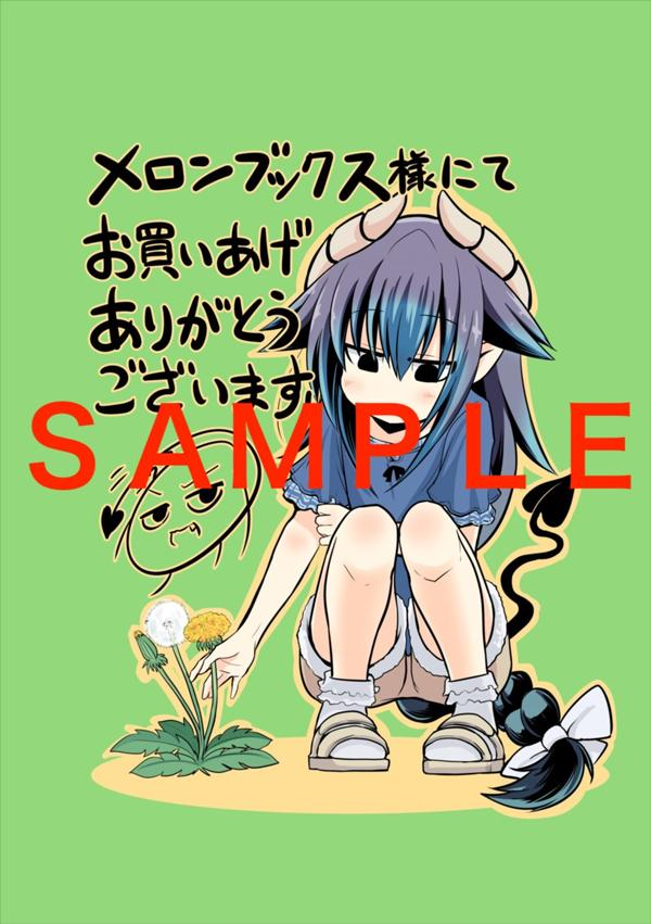 sakichan_melon.jpg