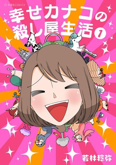 47_幸せカナコ_cover+non.jpg