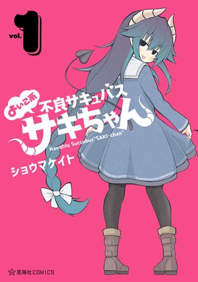 49_不良サキュバスサキちゃん_cover+non.jpg