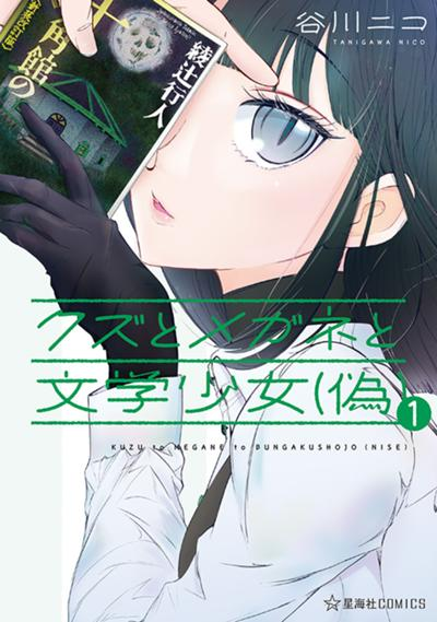 45_クズとメガネと文学少女(偽)1_cover+non.jpg