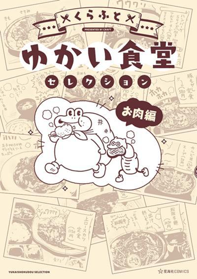 27_ゆかい食堂_cover+non.jpg