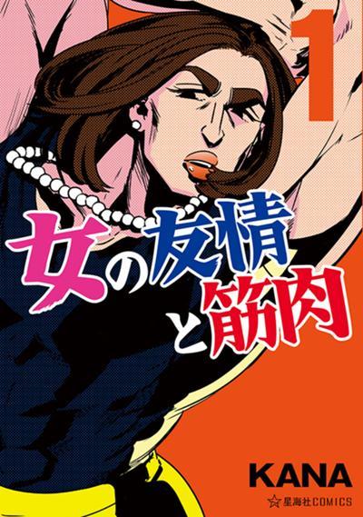 39_女の友情と筋肉-1_cover+non.jpg