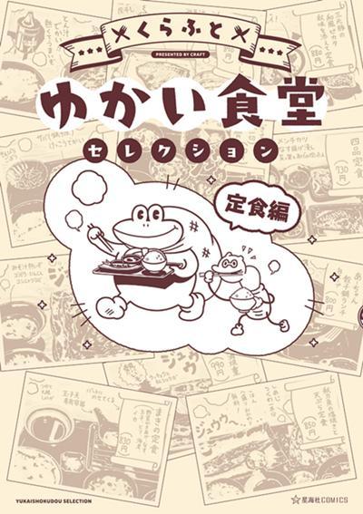 28_ゆかい食堂_定食編_cover+non.jpg