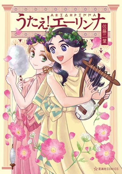 20_うたえ!エーリンナ_cover+non.jpg