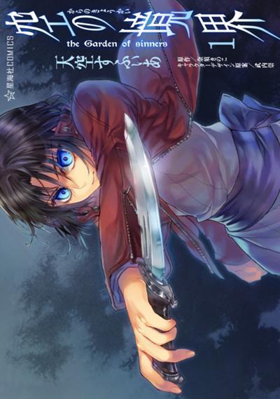 5_rakkyo-comic-1_cover+non.jpg