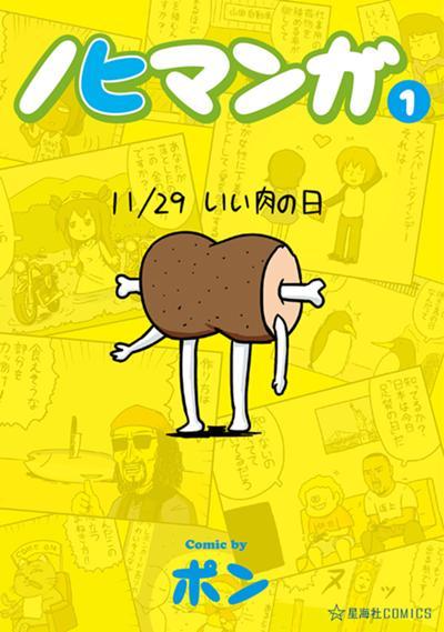 9_ノヒマンガ-1_cover+non.jpg