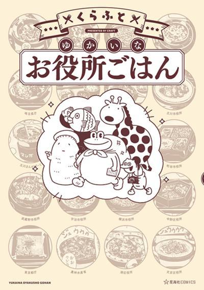 26_お役所ごはん_cover+non.jpg