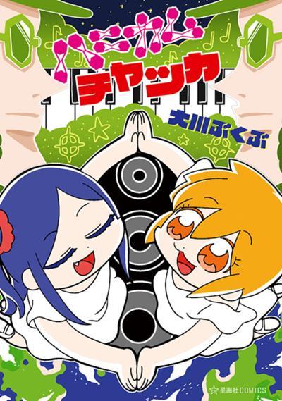40_ハニカムチャッカ_cover+non.jpg