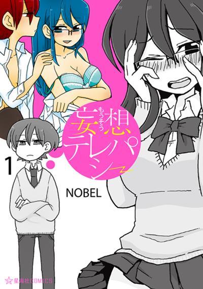 2_妄想テレパシー-1_cover+non.jpg