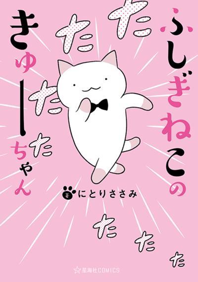16_きゅーちゃん_cover+non.jpg