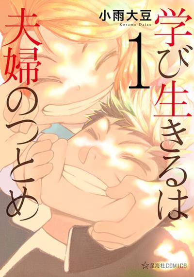 43_学び生きるは夫婦のつとめ-1_cover+non.jpg