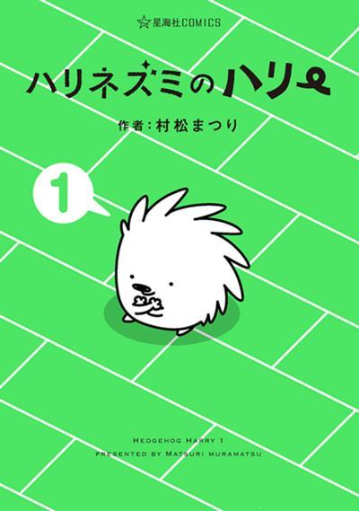 13_ハリネズミのハリー_cover+non.jpg