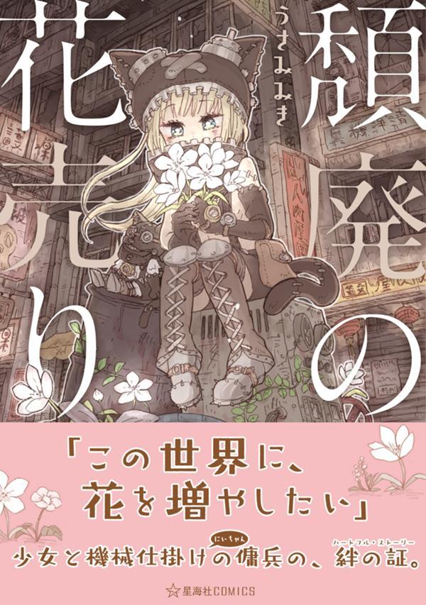 頽廃の花売り_cover+.jpg