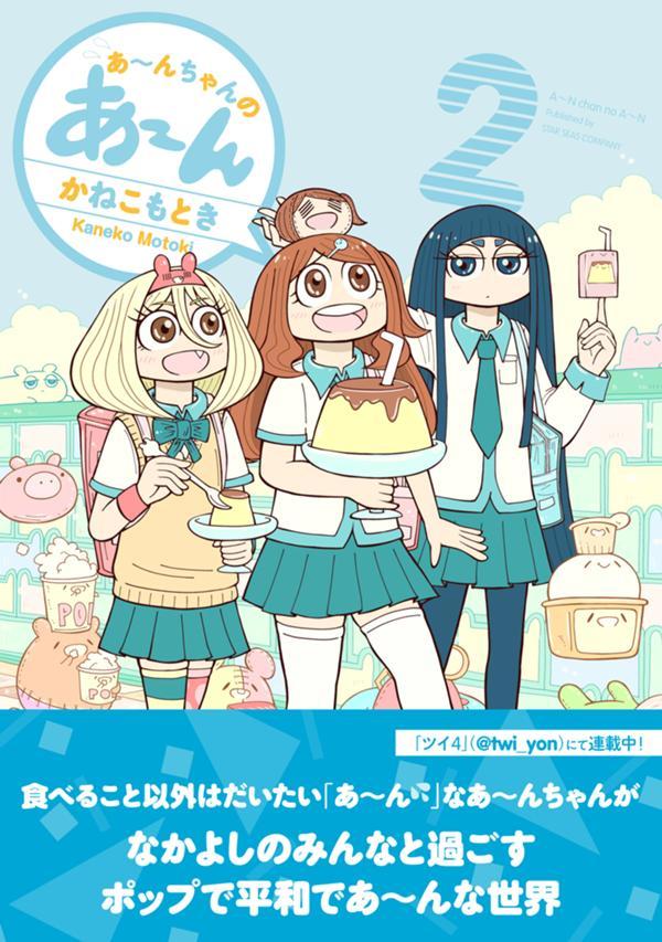 あ〜んちゃん2_cover+.jpg