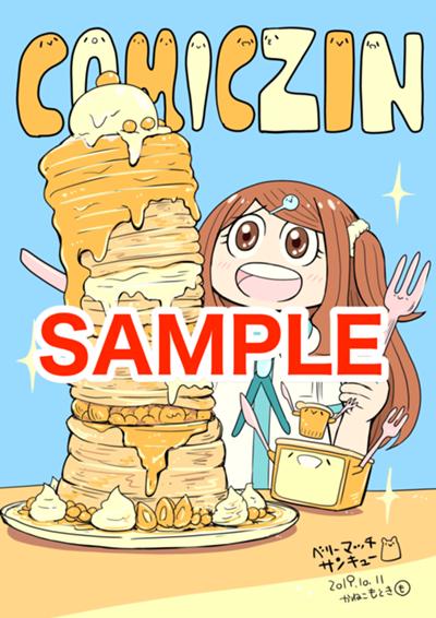 コミックス2巻特典COMICZIN.png