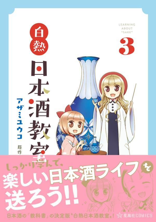 hakunetsu3+.jpg