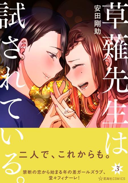 草薙先生は試されている 3_cover+.jpg