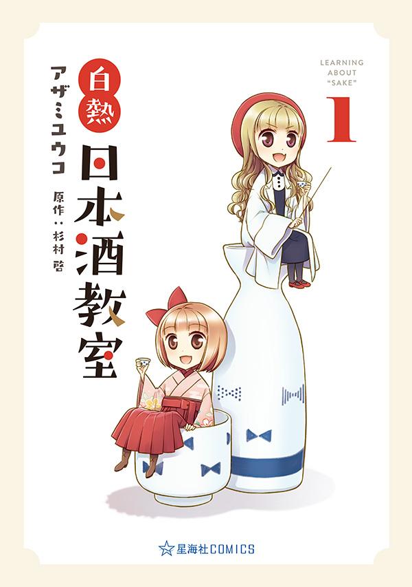 12_白熱日本酒教室_cover+non.jpg